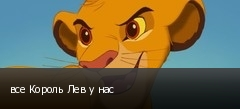 все Король Лев у нас