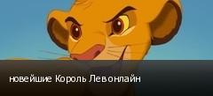 новейшие Король Лев онлайн