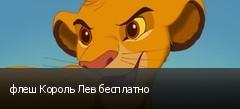 флеш Король Лев бесплатно