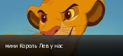мини Король Лев у нас