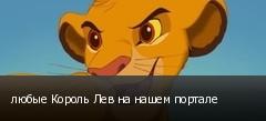 любые Король Лев на нашем портале