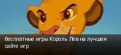 бесплатные игры Король Лев на лучшем сайте игр