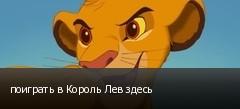 поиграть в Король Лев здесь