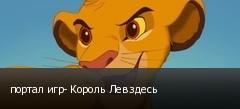 портал игр- Король Лев здесь