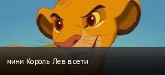мини Король Лев в сети