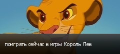 поиграть сейчас в игры Король Лев