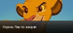 Король Лев по жанрам