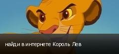 найди в интернете Король Лев