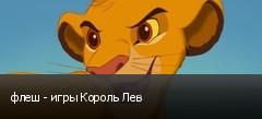 флеш - игры Король Лев