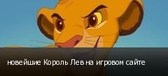 новейшие Король Лев на игровом сайте
