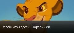 флеш игры здесь - Король Лев