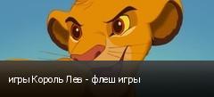 игры Король Лев - флеш игры