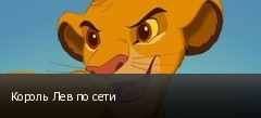 Король Лев по сети