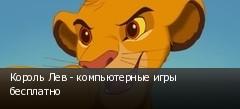 Король Лев - компьютерные игры бесплатно