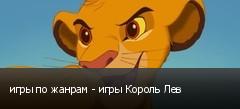 игры по жанрам - игры Король Лев