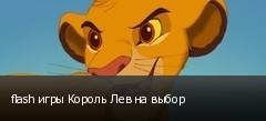 flash игры Король Лев на выбор