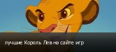 лучшие Король Лев на сайте игр