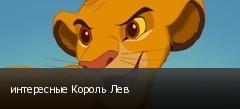 интересные Король Лев