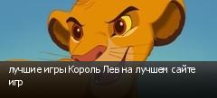 лучшие игры Король Лев на лучшем сайте игр