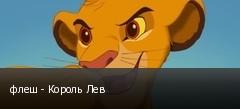 флеш - Король Лев