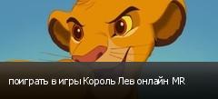 поиграть в игры Король Лев онлайн MR