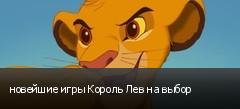 новейшие игры Король Лев на выбор
