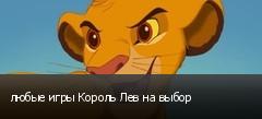 любые игры Король Лев на выбор