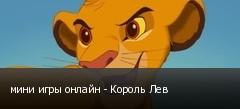 мини игры онлайн - Король Лев