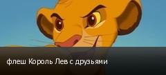 флеш Король Лев с друзьями