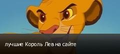 лучшие Король Лев на сайте