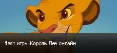 flash игры Король Лев онлайн