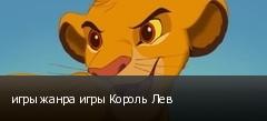 игры жанра игры Король Лев