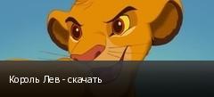 Король Лев - скачать