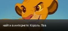 найти в интернете Король Лев