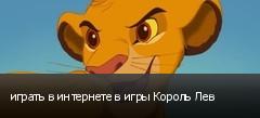 играть в интернете в игры Король Лев