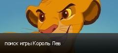 поиск игры Король Лев