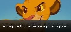 все Король Лев на лучшем игровом портале