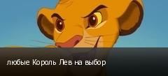 любые Король Лев на выбор