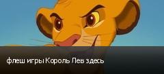 флеш игры Король Лев здесь