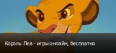 Король Лев - игры онлайн, бесплатно