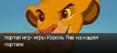 портал игр- игры Король Лев на нашем портале