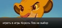 играть в игры Король Лев на выбор