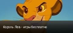 Король Лев - игры бесплатно