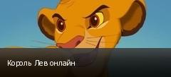 Король Лев онлайн