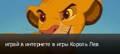 играй в интернете в игры Король Лев