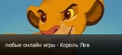 любые онлайн игры - Король Лев