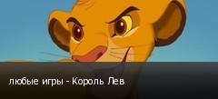 любые игры - Король Лев