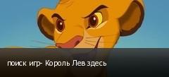 поиск игр- Король Лев здесь