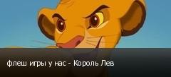 флеш игры у нас - Король Лев