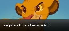 поиграть в Король Лев на выбор
